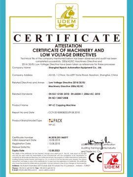 شهادة CE من آلة السد